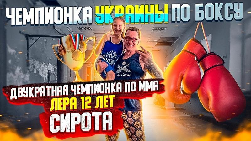Лера 12 лет СИРОТА Двукратная чемпионка по ММА Спарринг с Домбровским