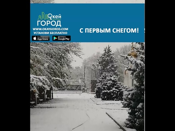 Первый снег в Белореченске 22 ноября 2020
