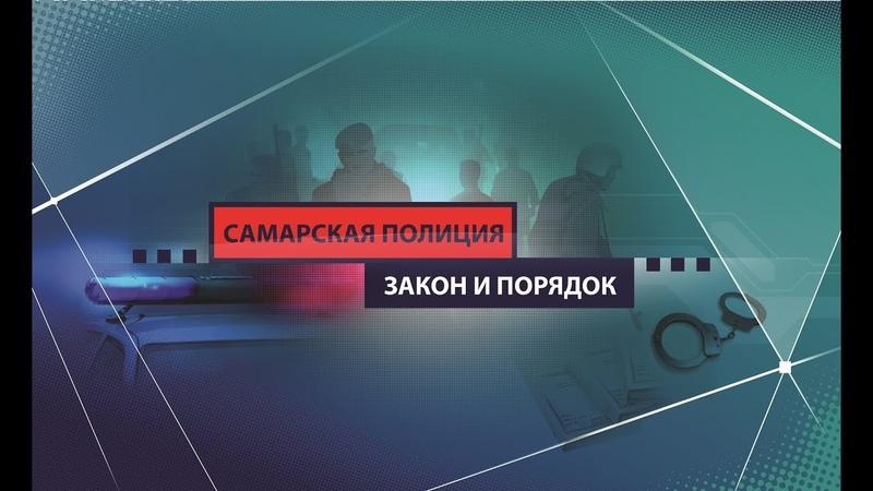 Самарская полиция Закон и порядок Эфир от 04 09 2020г