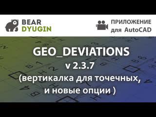 Оформление исполнительных схем. Geo_Deviation v