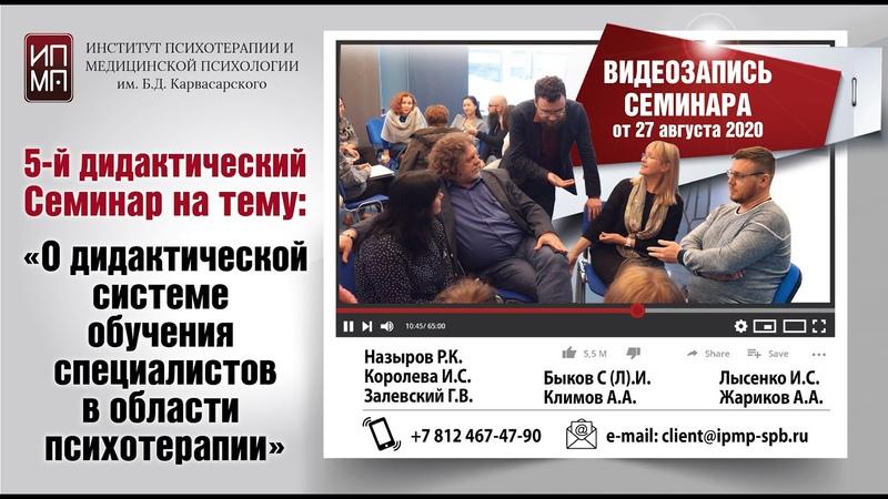 5 дидактический Семинар в ИПМП им. Б.Д.Карвасарского