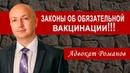 Законы о принудительной вакцинации. Возможна ли обязательная вакцинация ч.2 Адвокат Романов
