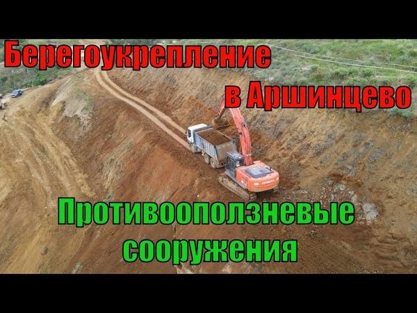Укрепление берега в Аршинцево Инженерная защита склона