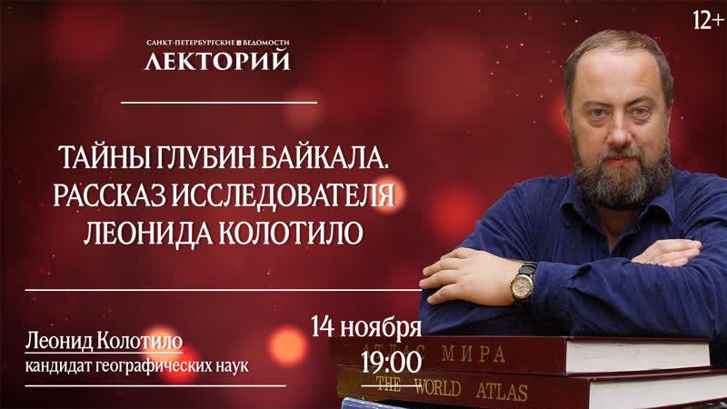 Лекторий Тайны глубин Байкала. Рассказ исследователя Леонида Колотило