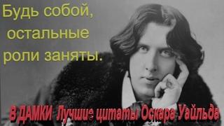 Оскар Уайльд Самые известные  крылатые выражения популярного писателя