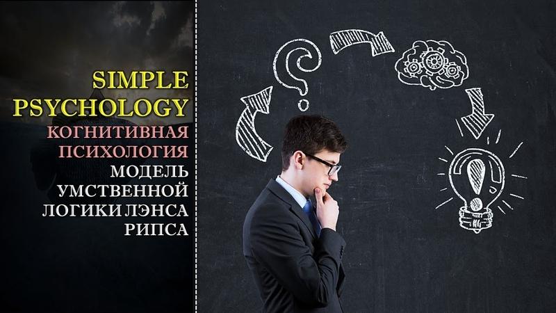 Когнитивная психология мышления 83. Модель умственной логики Лэнса Рипса