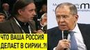 Мюнхен в ШOКЕ..! Лавров моментально ОСАДИЛ журналиста из США за провокационный вопрос