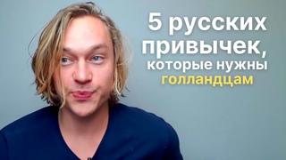 Обычные Русские привычки которые нужны голландцам