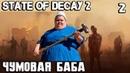 State of Decay 2 - прохождение. Баба с большой кувалдой и кривыми руками штурмует кровавое сердце 2