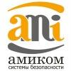 «Амиком» — Системы безопасности, видеонаблюдение