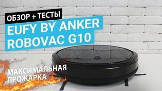 ОБЗОР + ТЕСТЫ: Eufy RoboVac G10 - бюджетный робот-пылесос без турбощётки