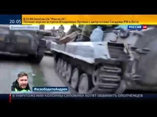 Ополченцы ДНР захватили полковника украинской армии