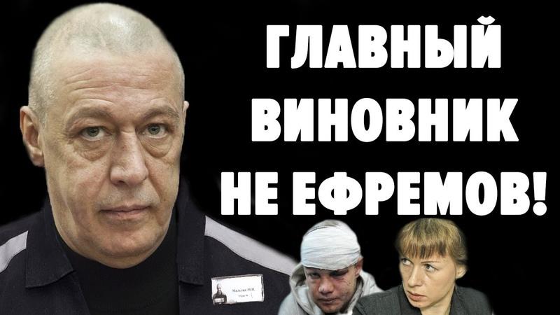 Михаил Ефремов не главный виновник Аварии и ДТП из за алкоголя в чем причина