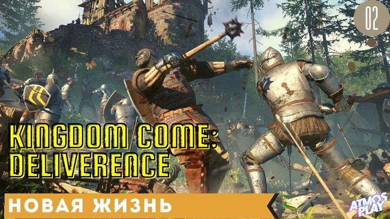 Kingdom Come Deliverance 02 10 09 2021