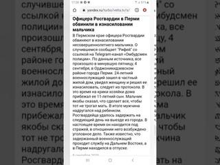 путинский ублюдок из Росгвардии изнасиловал 11 летнего мальчика.
