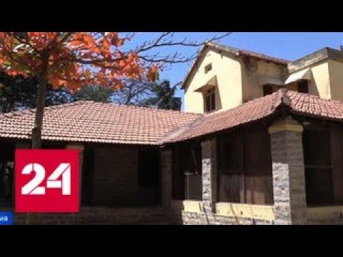 Видео Усадьба семьи Рерихов в Индии будет превращена в музей - Россия 24 смотреть онлайн