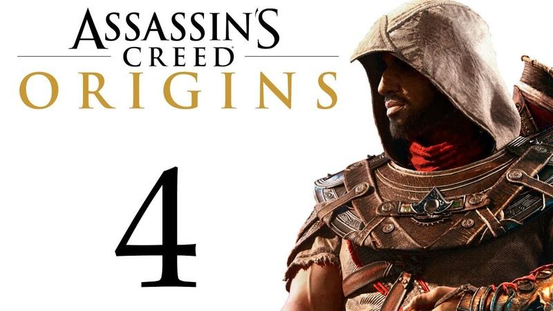 Assassin's Creed Истоки Водяные крысы Убежище 4 побочки PC