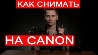 Настройка фотоаппарата для видеосъемки / как снимать видео на canon 6d и canon 7d