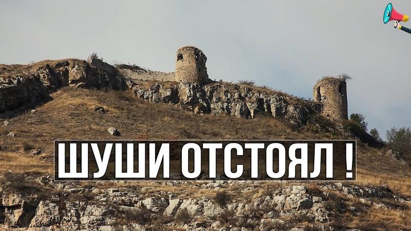⚡️СРОЧНО⚡️В Шуши нет ни одного азербайджанского диверсанта В городе только их тела⚡️