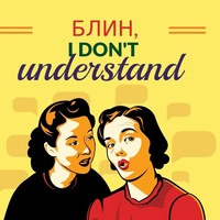 Логотип Блин, I don't understand! Speaking club