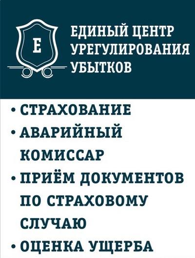 единый центр документов страхование