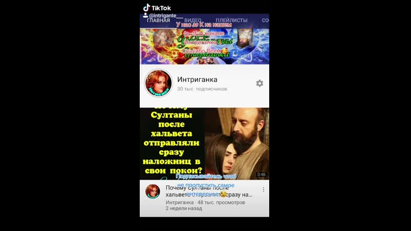 На Ютуб канале Интриганка новые видео подписывайтесь🤗 channel UCo QVuwNRtKodbTCotdAFjg