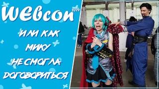 Webcon и очень много косплея (Фестиваль восточной и западной культуры)