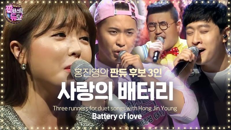 홍진영 에너지 폭발하는 대결 '사랑의 배터리' 《Fantastic Duo 2》 판타스틱 듀오 2 EP14
