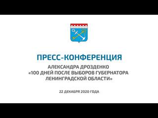 Пресс-конференция Александра Дрозденко «100 дней после выборов губернатора Ленинградской области»