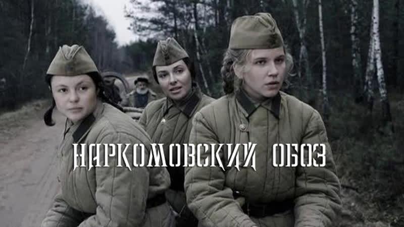 Наркомовский обоз 2011