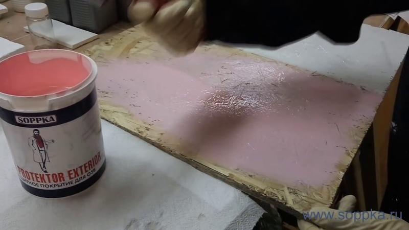 Нанесение огнезащитной краски и защитных составов SOPPKA для OSB
