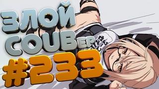 ЗЛОЙ BEST COUB Forever #233 | anime amv / gif / mycoubs / аниме / mega coub