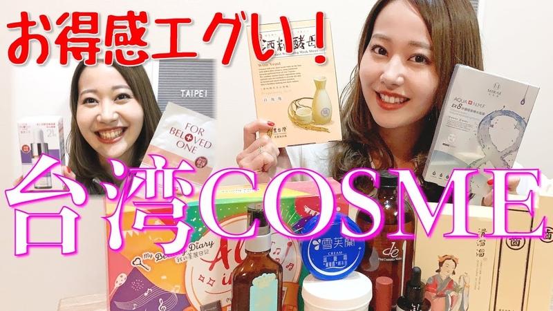 【台湾旅行】コスメいっぱい買ったよ!マジでお得!!おまけがヤバ12452