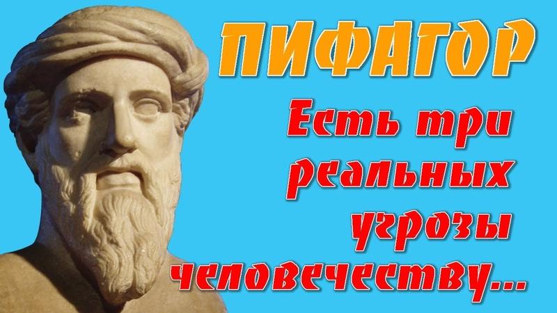 ПИФАГОР МУДРЫЕ АФОРИЗМЫ И ВЫСКАЗЫВАНИЯ ТОП 10