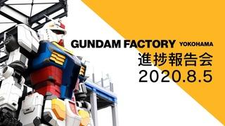 『GUNDAM FACTORY YOKOHAMA』 進捗報告会