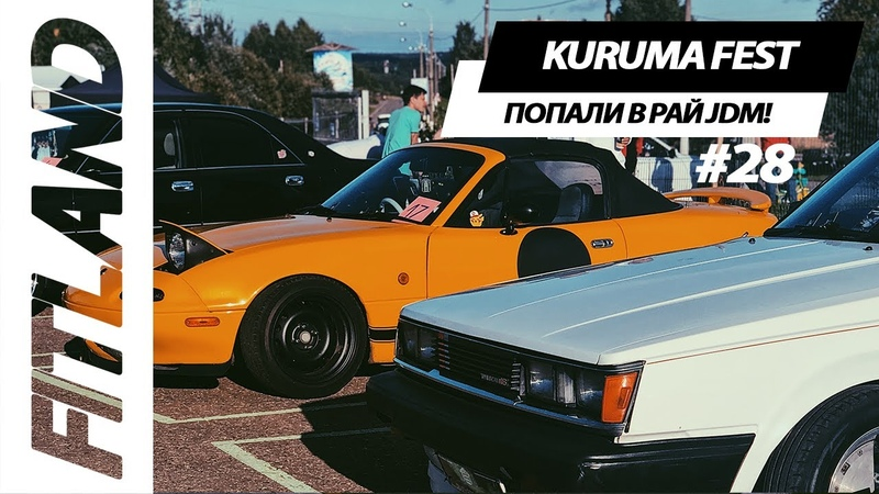KURUMA FEST | Залетели в ТОП! | попали в рай JDM!