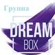 Группа DreamBox - Гори, гори моя звезда