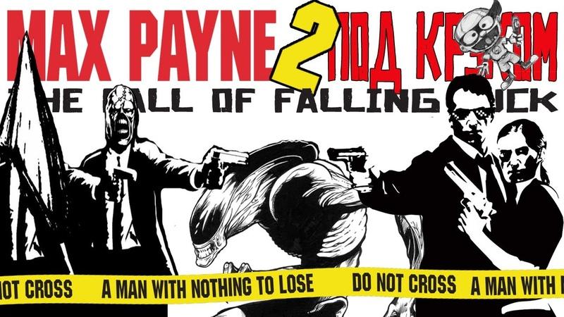 Max Payne 2 The Fall Of Falling F k mod