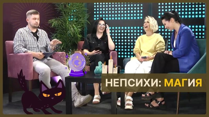 МАГИЯ приметы гадания Психолог Артём Скобёлкин в программе НЕпсихи