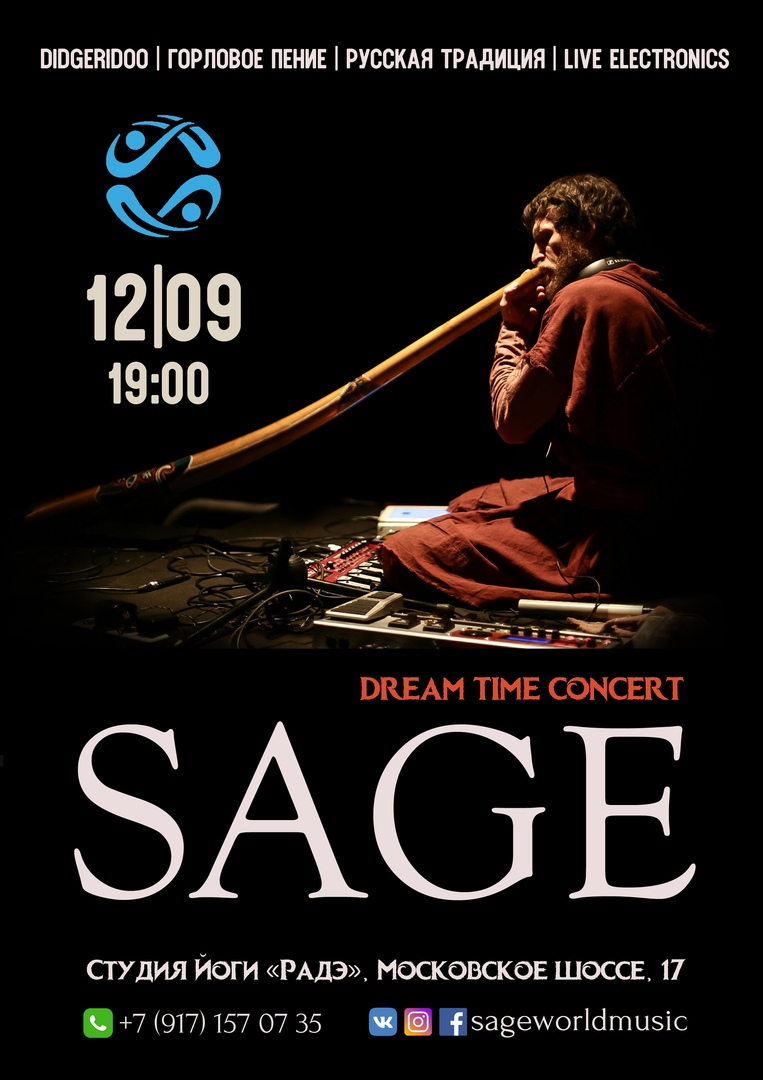 Афиша Самара Sage / 12.09 / Горизонтальный концерт-медитация