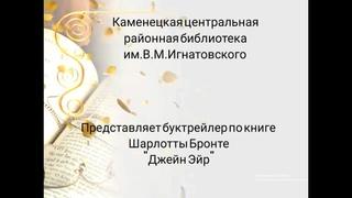 """Буктрейлер по книге Шарлотты Бронте """"Джейн Эйр"""""""