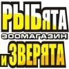Рыбята и Зверята - зоомагазины в Волгограде