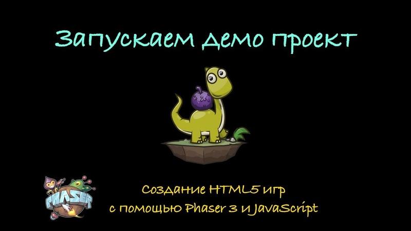 3. Запускаем демо проект. Создание HTML5 игр с помощь Phaser 3 и JavaScript