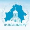 Православие.BY