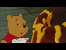 Медвежонок Винни и его друзья / Winnie the Pooh [Орывок 8] HD 720p