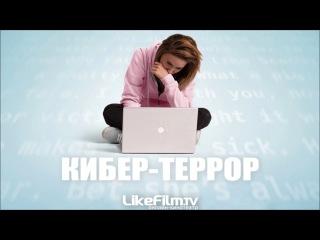 Кибер террор Cyberbully 2011