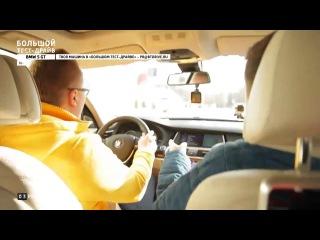 BMW 5 GT Большой тест драйв со Стиллавиным видеоверсия Big Test Drive videoversion БМВ 5 GT