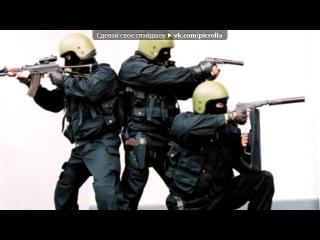 «омон» под музыку Сергей Тимошенко - Над горами чёрный дым. Picrolla