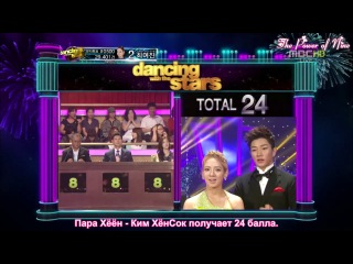 [12.07.06] MBC Dancing with the Stars S2 EP11 - Hyoyeon Cut (рус.саб)