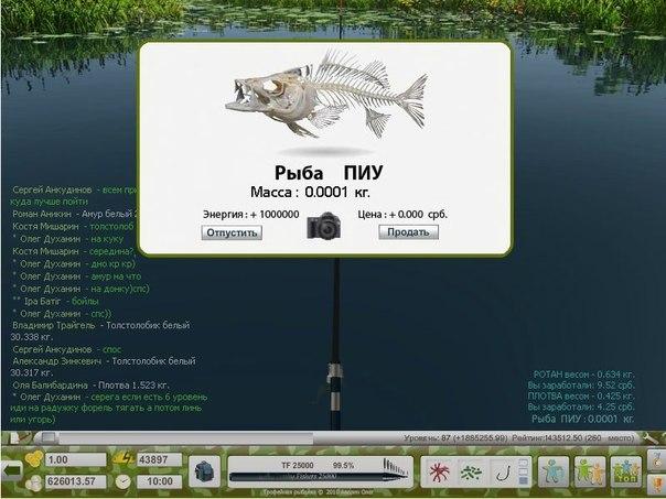 поймал пиу схема турниров в трофейной рыбалке частично